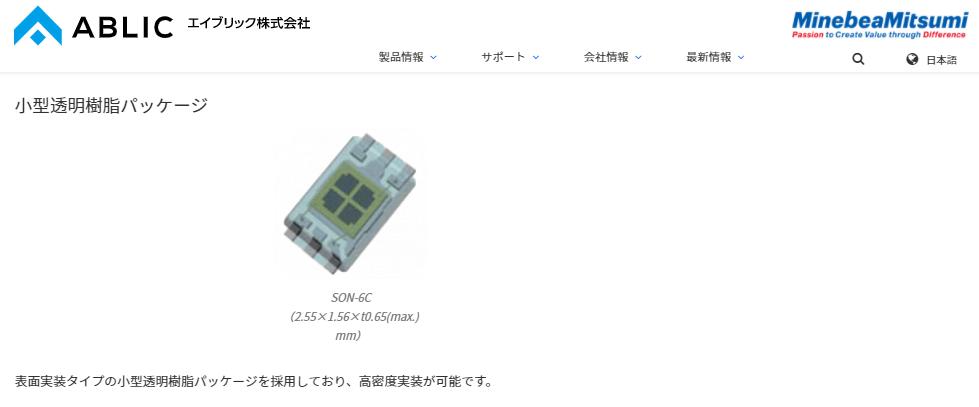 紫外線センサ UV-A ~ UV-BセンシングSiフォトダイオード S-5420