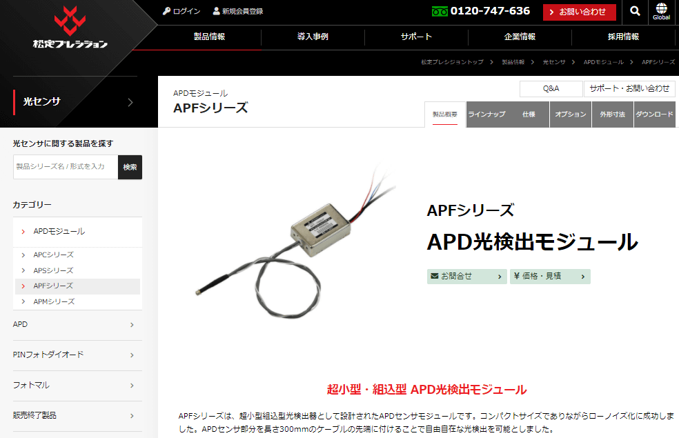 APFシリーズ APD光検出モジュール