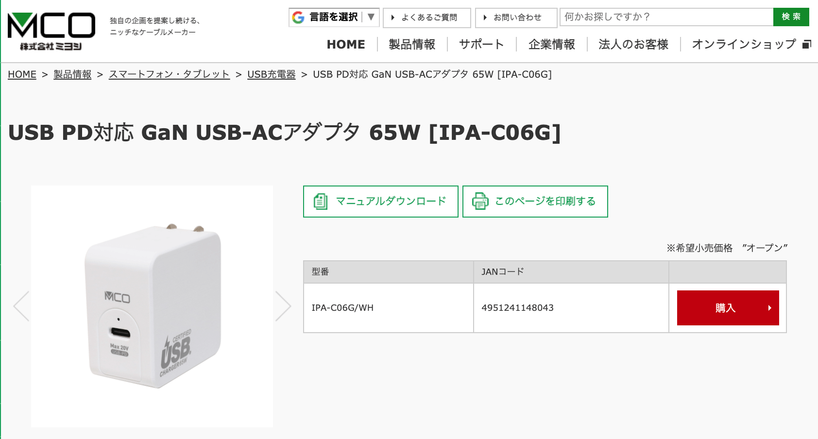 USB PD対応 GaN USB-ACアダプタ 65W