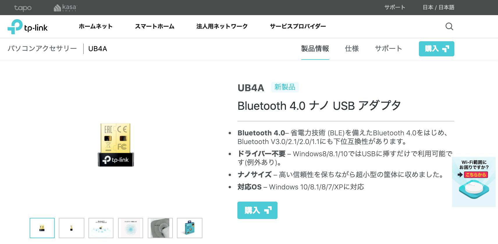Bluetooth 4.0 ナノ USB アダプタ