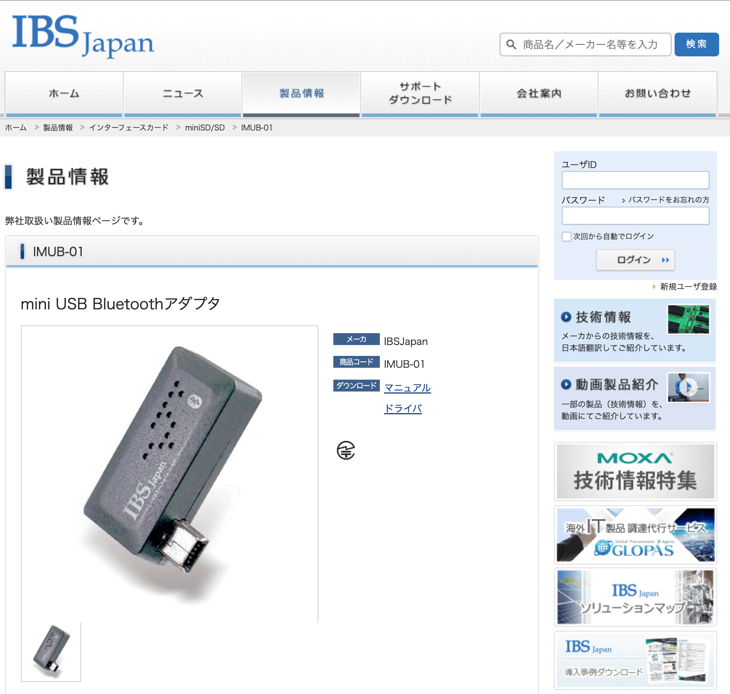 mini USB Bluetoothアダプタ