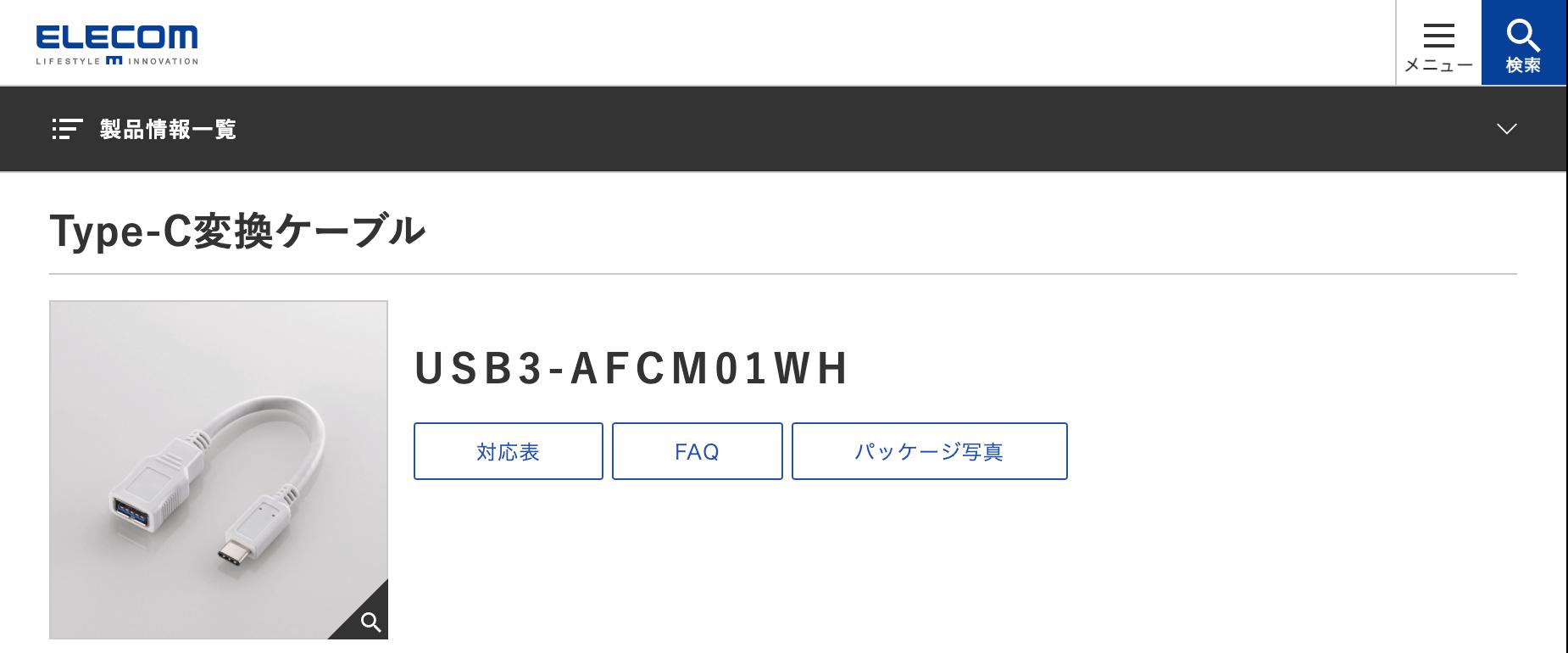Type-C変換ケーブル USB3-AFCM01WH