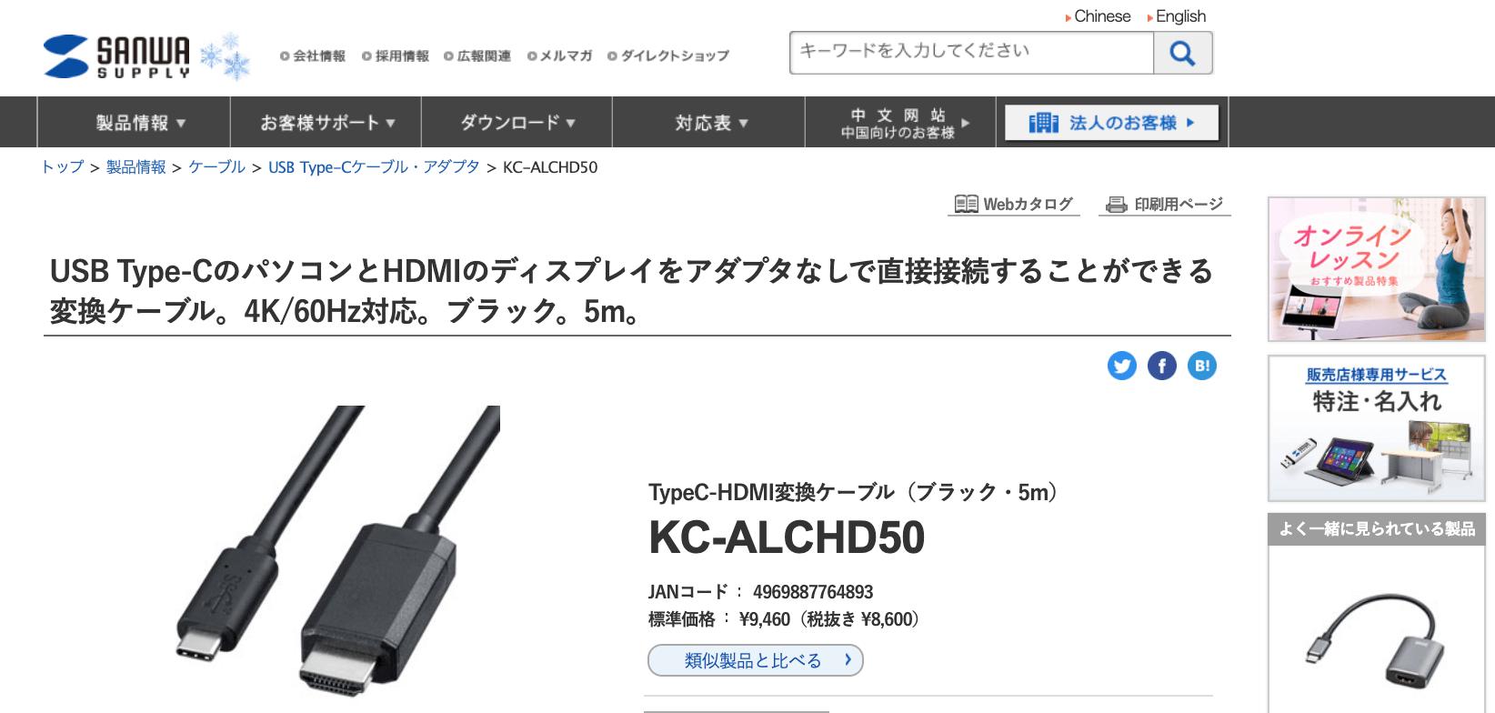 TypeC-HDMI変換ケーブル KC-ALCHD50