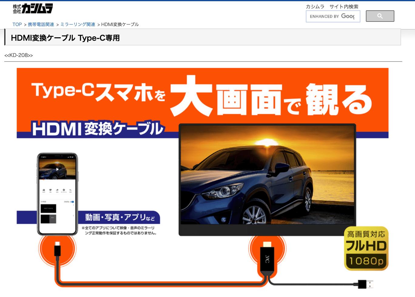 HDMI変換ケーブル Type-C専用