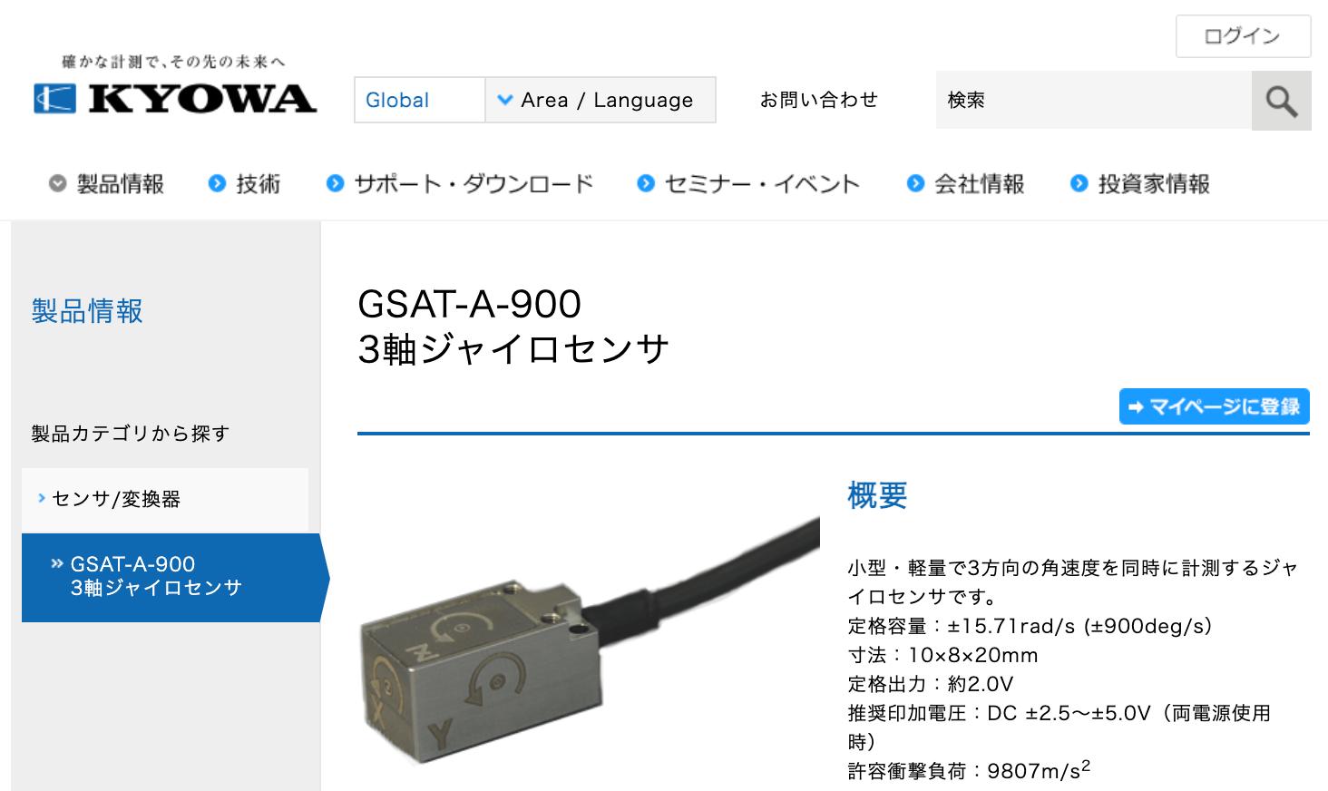 GSAT-A-9003軸ジャイロセンサ