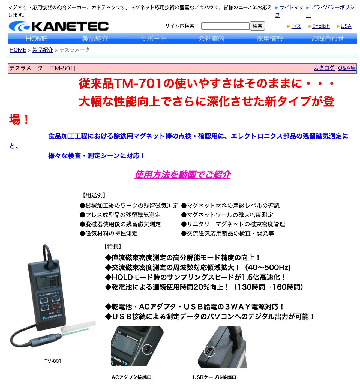テスラメータ [TM-801]