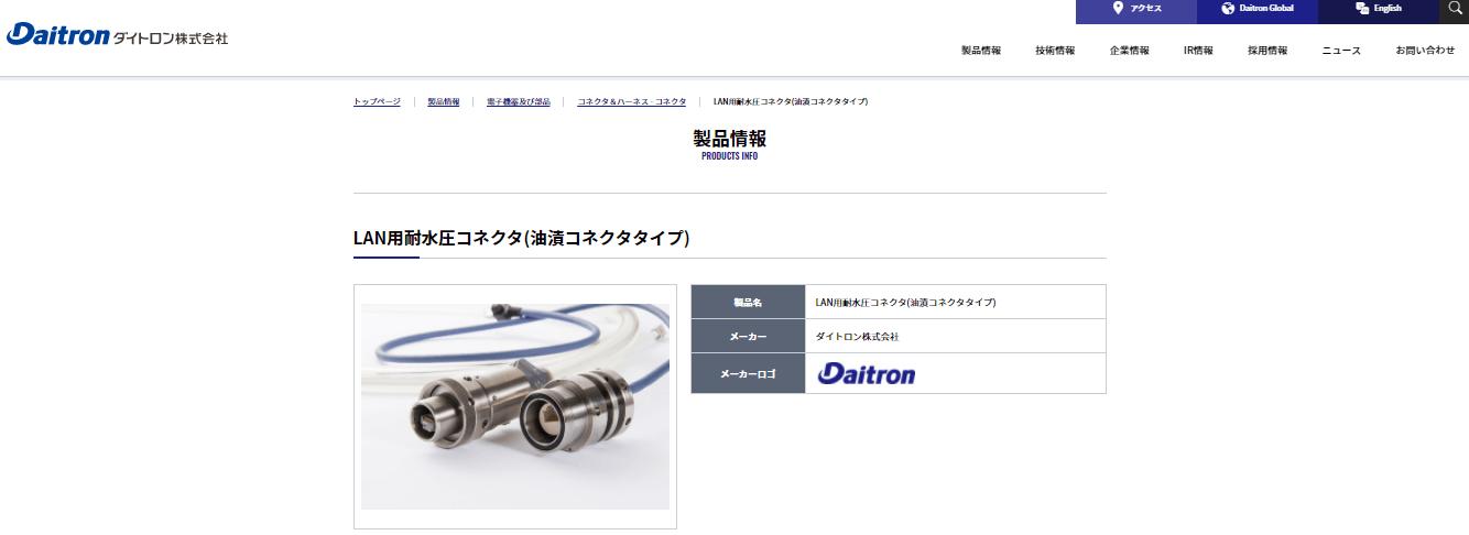 LAN用耐水圧コネクタ
