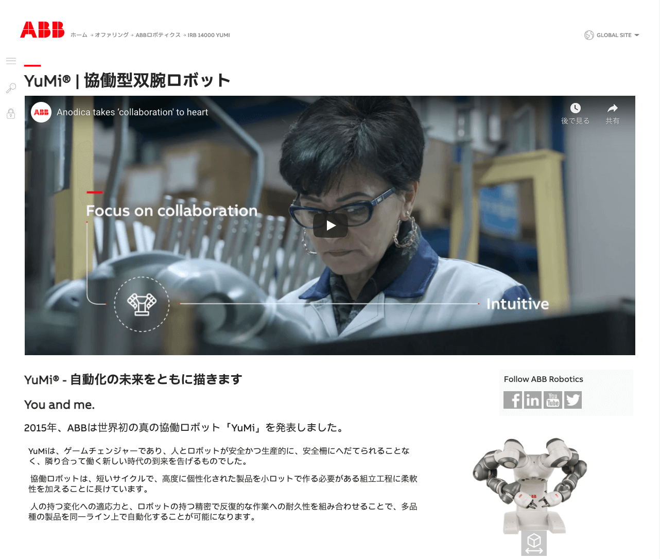 YuMi® | 協働型双腕ロボット