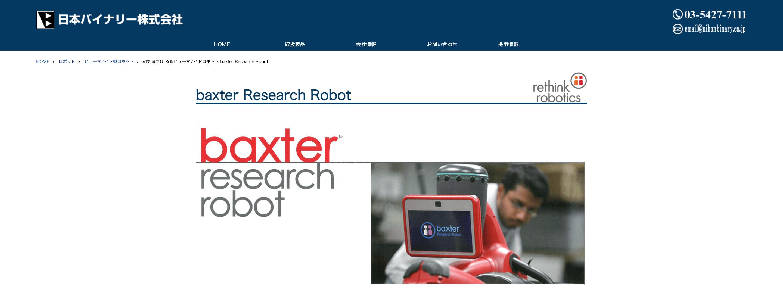 研究者向け 双腕ヒューマノイドロボット baxter Research Robot