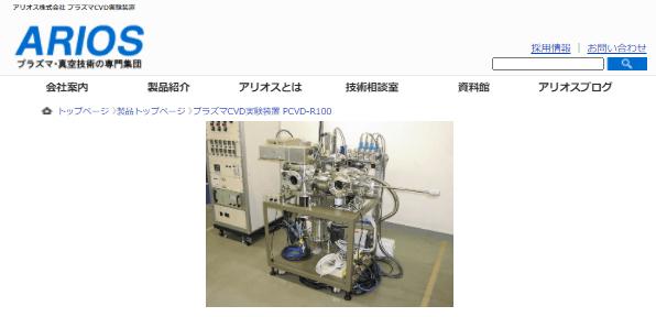 プラズマCVD実験装置 PCVD-R100