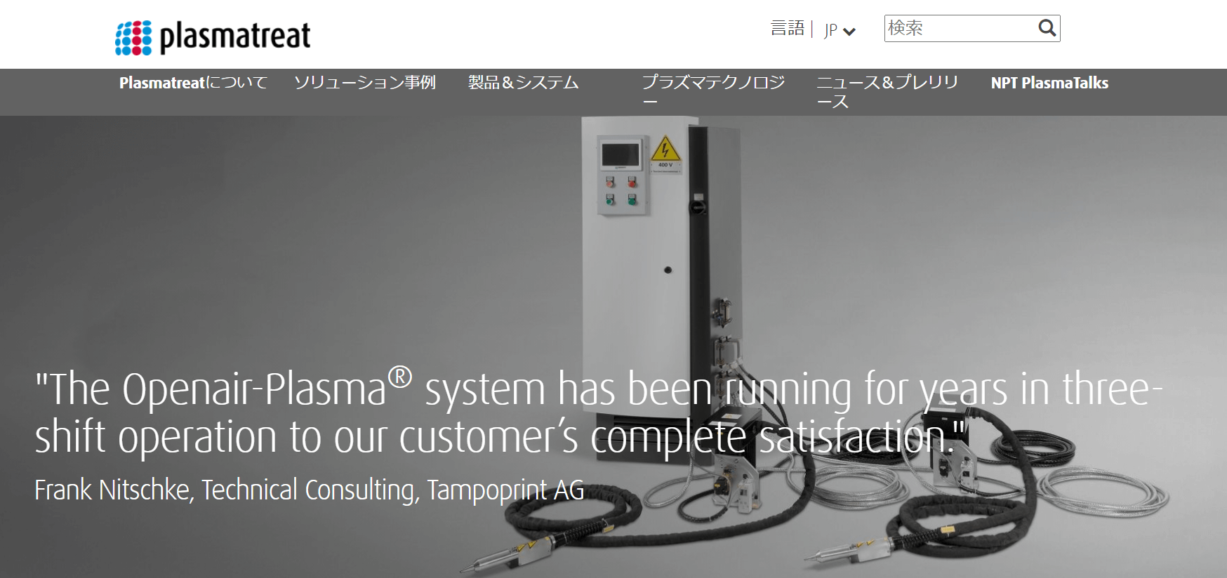 Openair-Plasma(R)システム