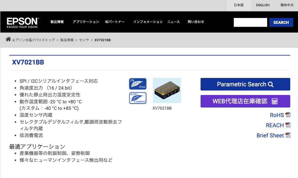 XV7021BB