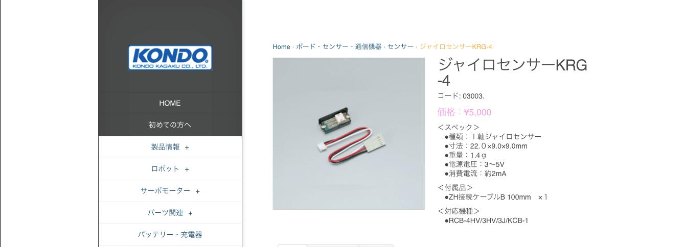ジャイロセンサー KRG-4
