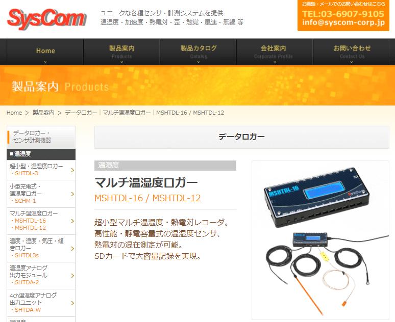 マルチ温湿度ロガーMSHTDL-16 / MSHTDL-12
