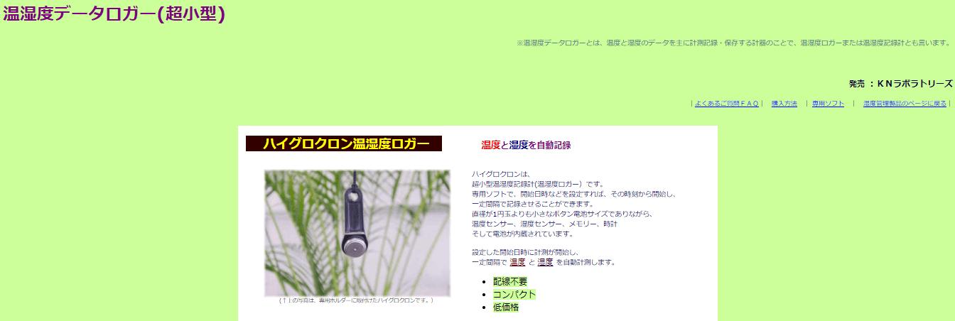 超小型 温湿度ロガー『ハイグロクロン』