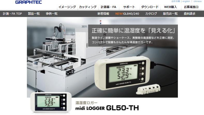 温湿度ロガーGL50-TH