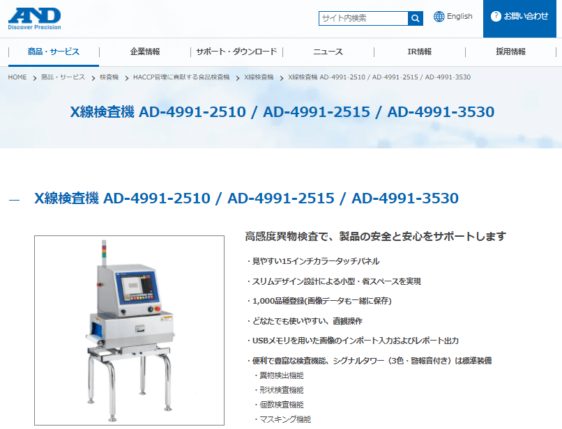 X線検査機 AD-4991 シリーズ