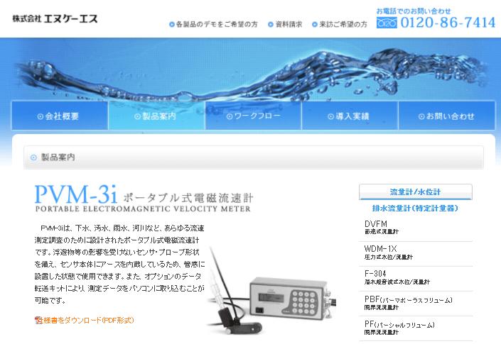 面速式流量計(DVFM)
