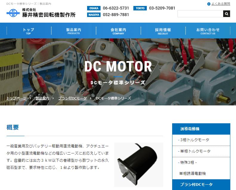 DCモータ標準シリーズ