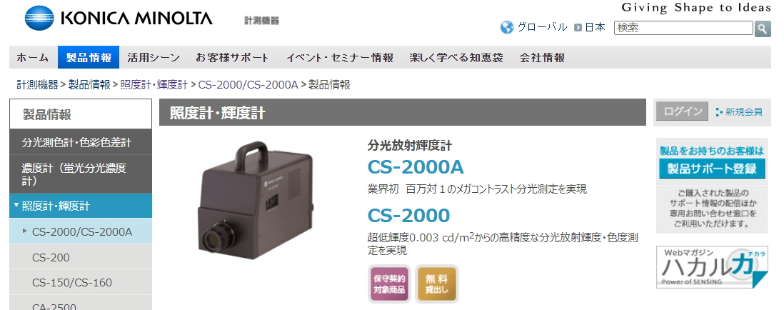 分光放射輝度計 CS-2000A