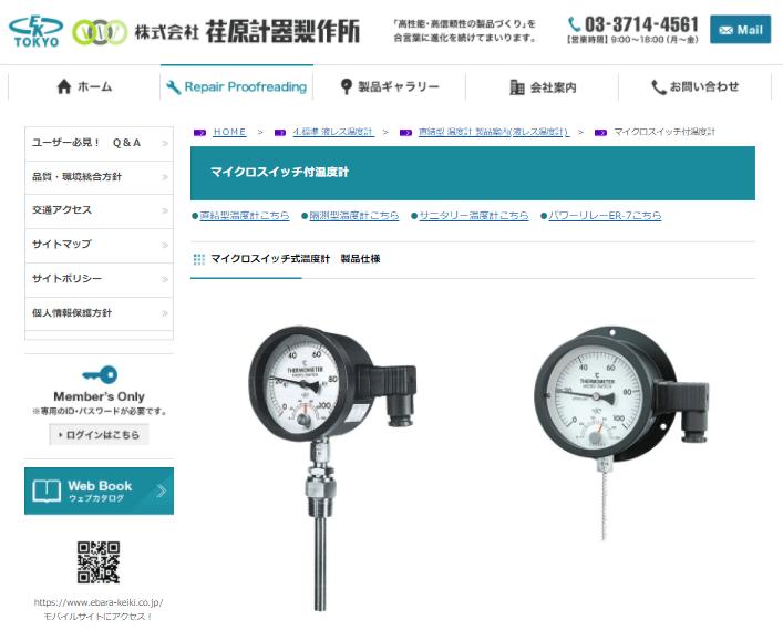 マイクロスイッチ付き温度計