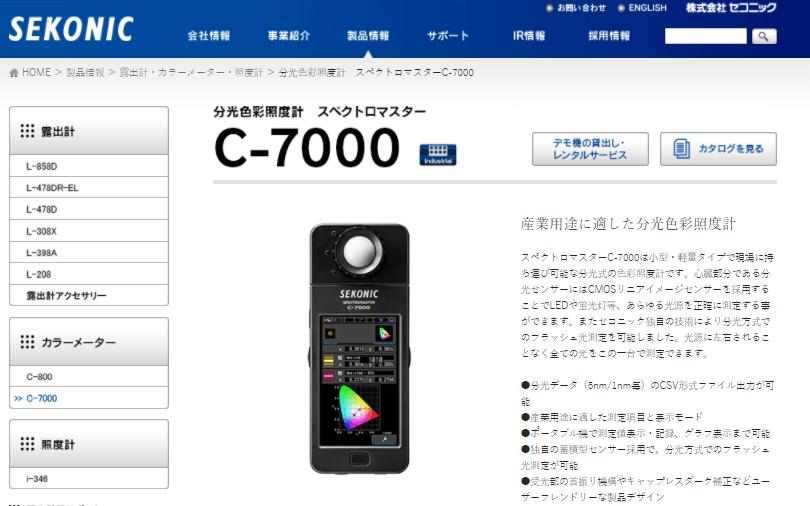 スペクトロマスターC-7000