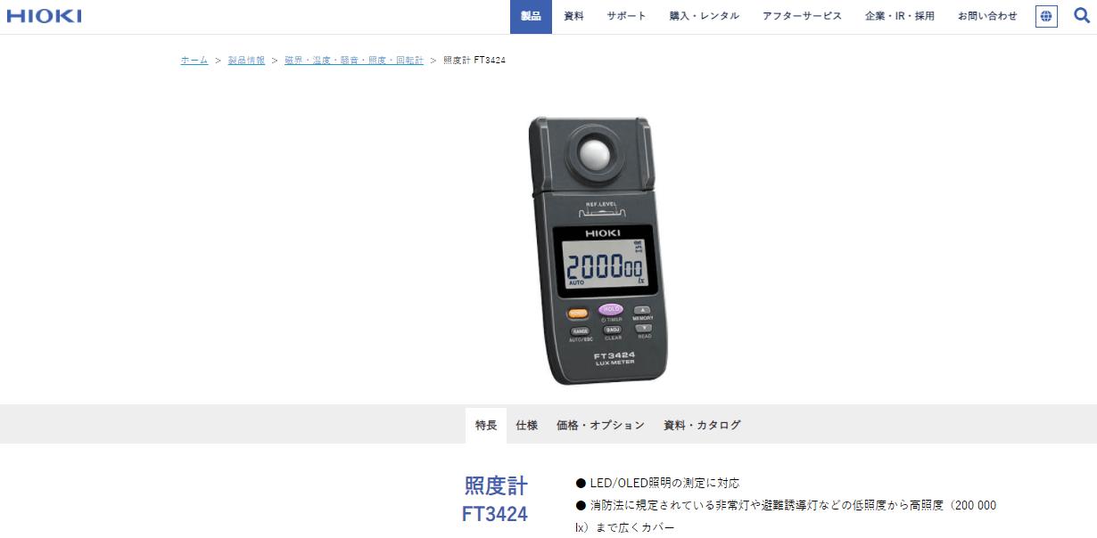 照度計 FT3424