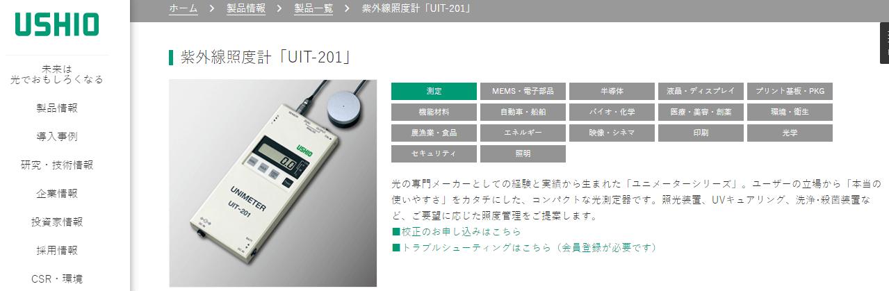 紫外線照度計「UIT-201」