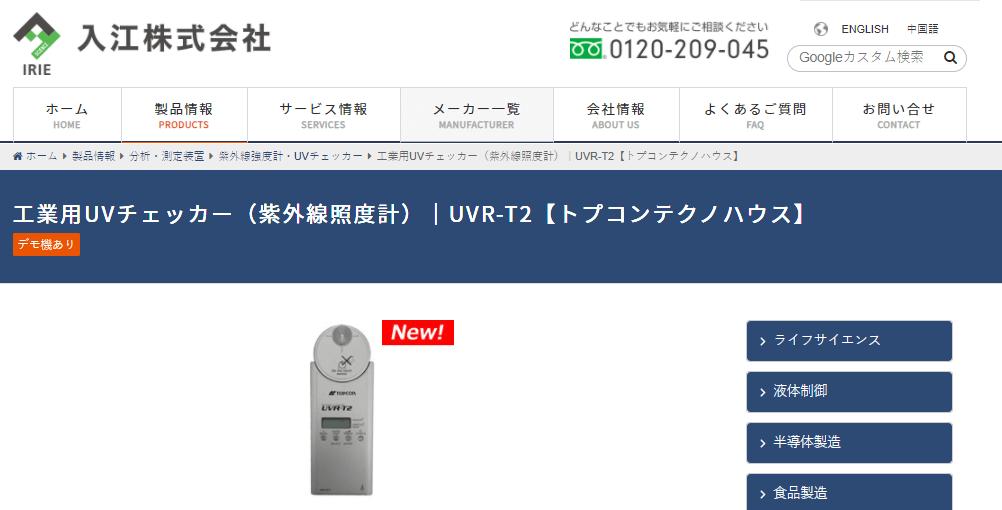 紫外線照度計 UVR-T2