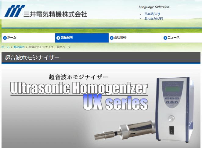 超音波ホモジナイザー UX Series