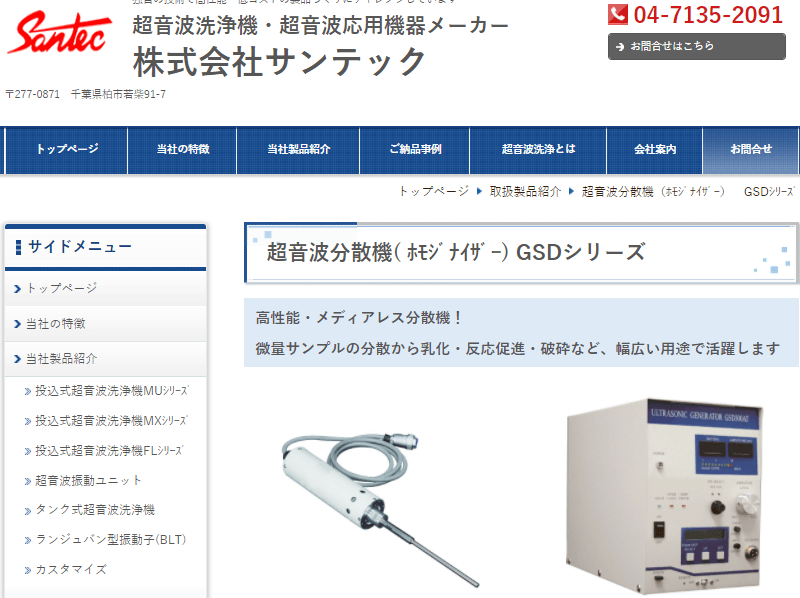 超音波分散機( ホモジナイザー) GSDシリーズ