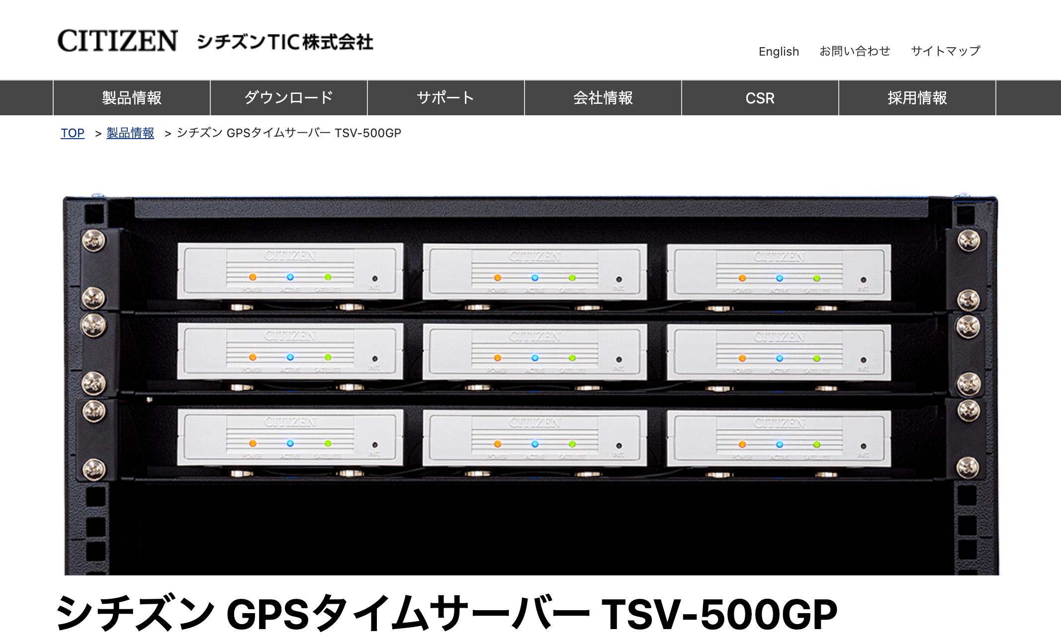 GPSタイムサーバー TSV-500GP