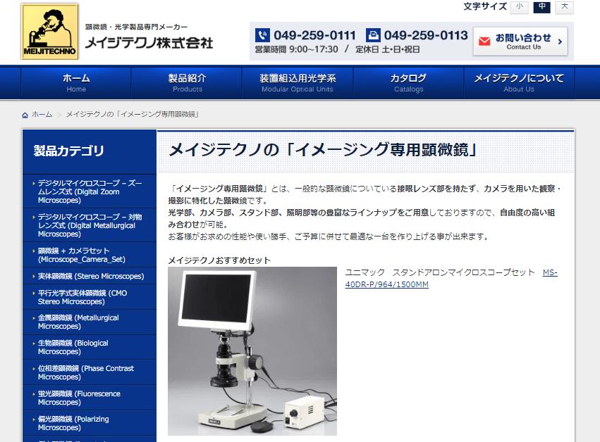 イメージング専用顕微鏡