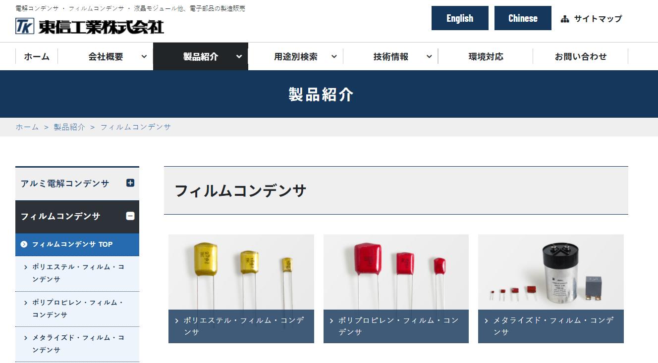 ポリプロピレン・フィルム・コンデンサ UPZシリーズ