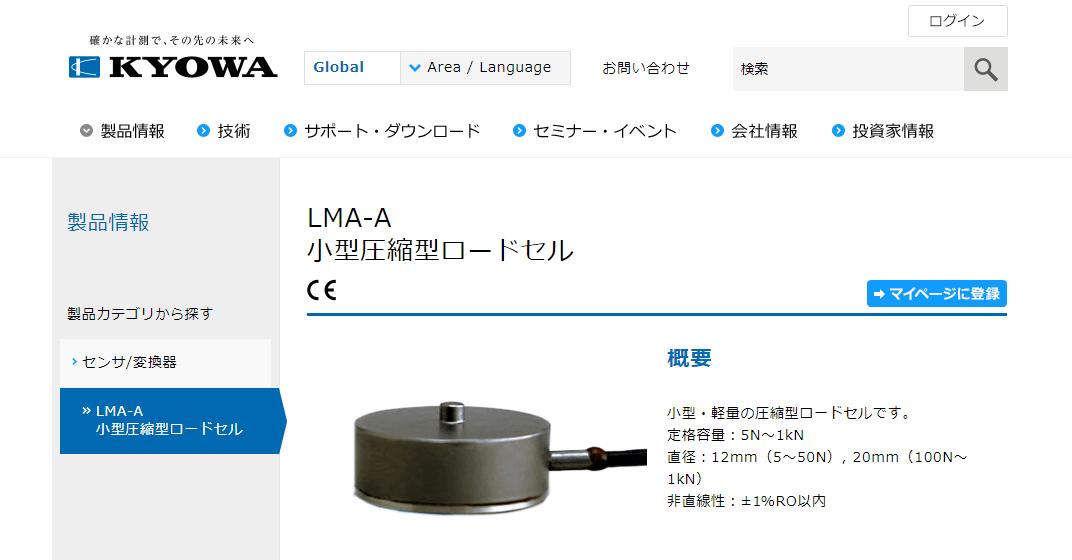 小型圧縮型ロードセル