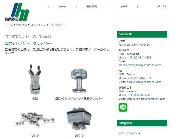 ロボットハンド