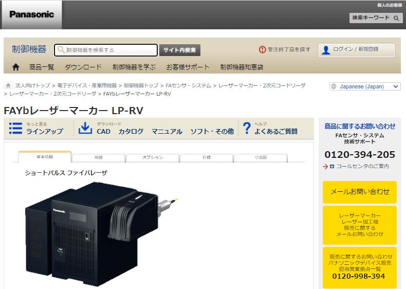FAYbレーザーマーカー LP-RV