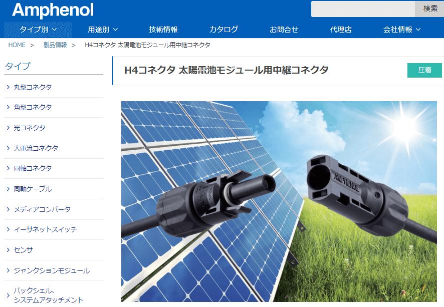 H4コネクタ 太陽電池モジュール用中継コネクタ