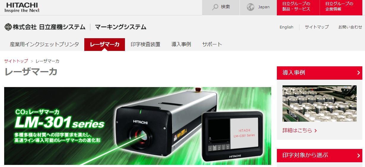 LM-C300S (ビームエキスパンダ無)