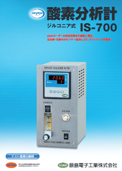IS-700