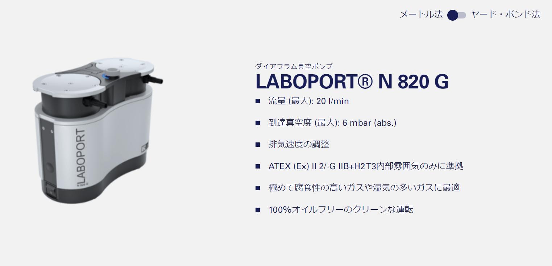 防爆型・耐薬品性真空ポンプ N820G