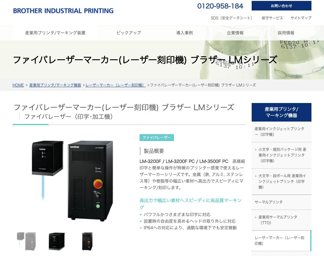 ファイバレーザーマーカー(レーザー刻印機) ブラザー LMシリーズ