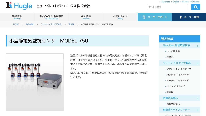 小型静電気監視センサ MODEL 750