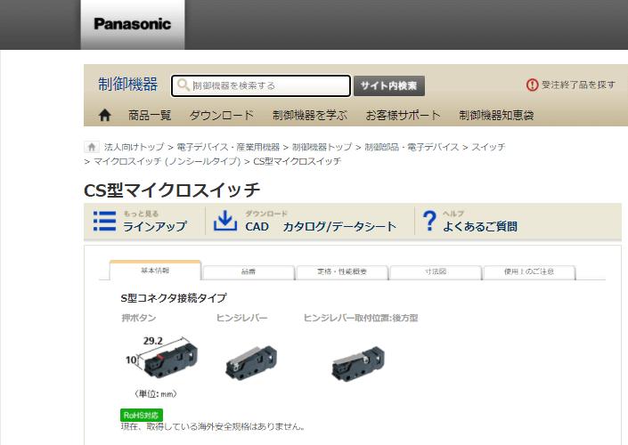 CS型マイクロスイッチ