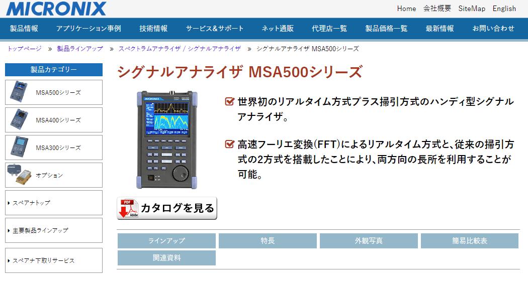 シグナルアナライザ MSA500シリーズ