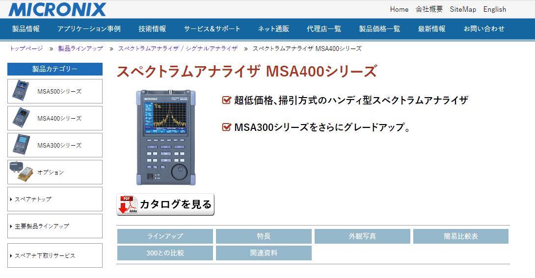 スペクトラムアナライザ MSA400シリーズ