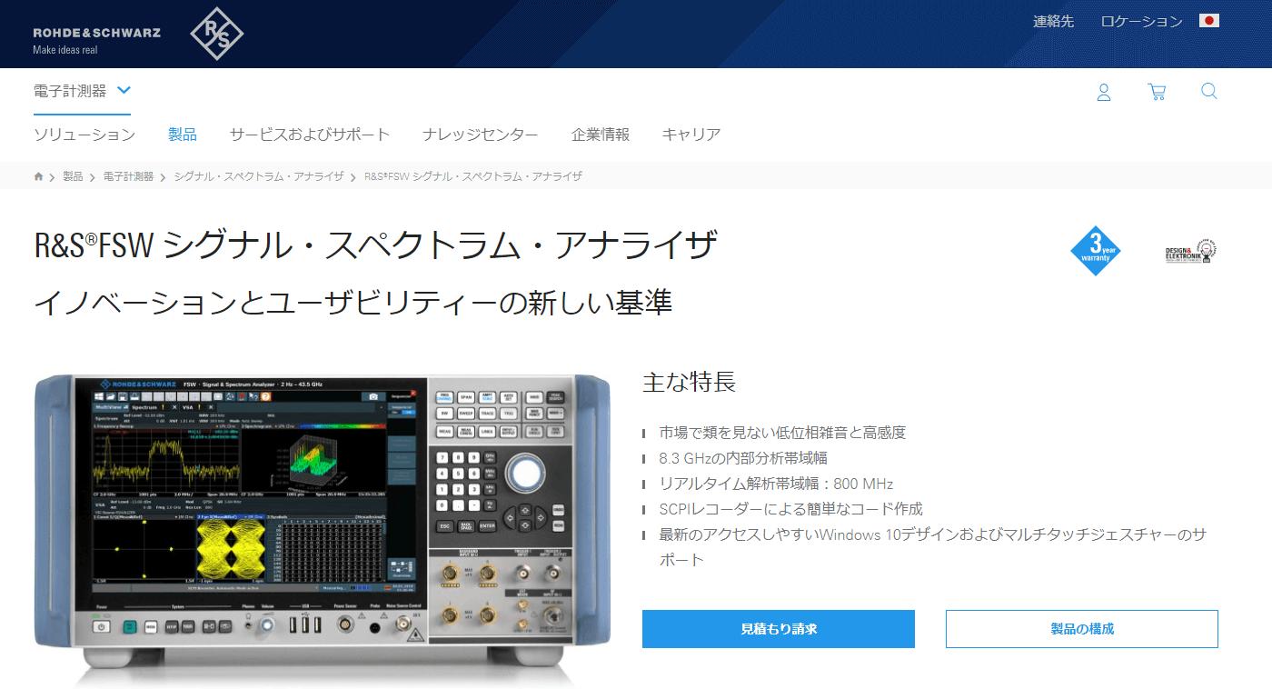 R&S(R)FSW シグナル・スペクトラム・アナライザ