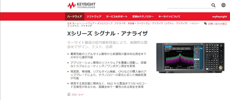 Xシリーズ シグナル・アナライザ