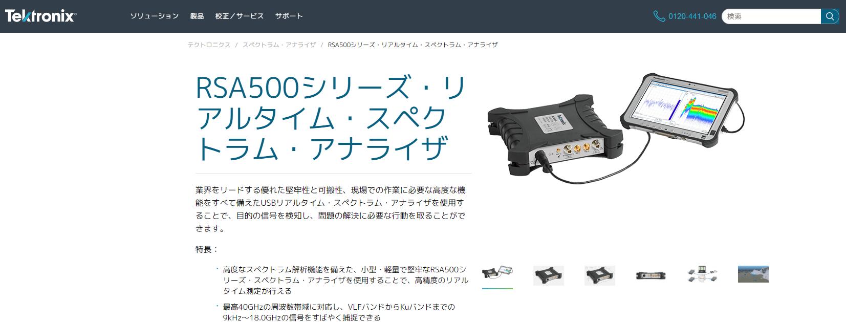 RSA500シリーズ