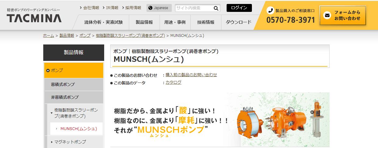MUNSCH(ムンシュ)